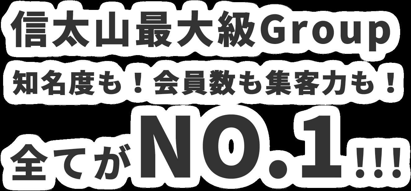 信太山最大級Group知名度も!会員数も集客力も!全てがNO.1!!!
